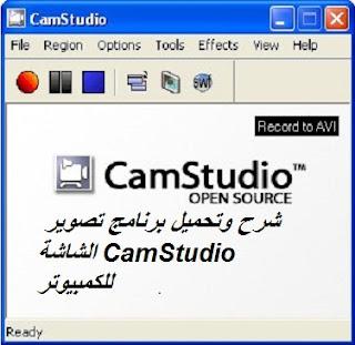 شرح وتحميل برنامج تصوير الشاشة CamStudio  للكمبيوتر