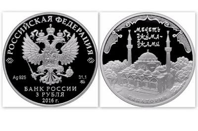 Монета 3 рубля 2016 г. Мечеть Джума-Джами, Евпатория, Крым