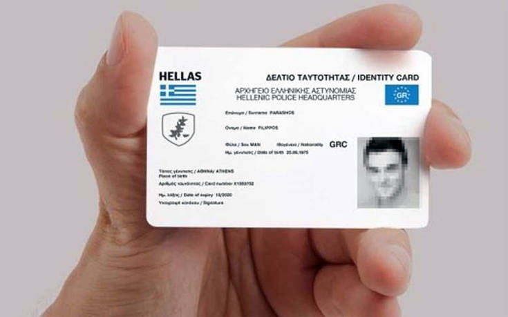 Ο τελικός κανονισμός για τις νέες ταυτότητες – Όλα όσα αλλάζουν