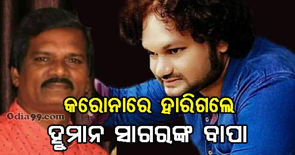 Human Sagar Father Name News