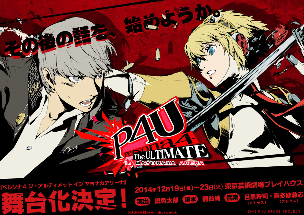 Persona 4 The Ultimate in Mayonaka Arena Arcade Dump