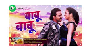 Babu Babu Kahelu Yaar Ke|| Pawan Singh Status Video|| Babu Babu Kahelu Yaar Ke Status Video|| Bhojpuri Status Video