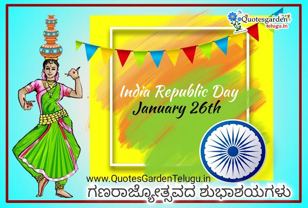 Best-Kannada-gana-rajyotsava-greetings-wishes-messages
