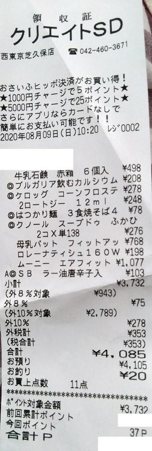クリエイトSD 西東京芝久保店 2020/8/9 のレシート