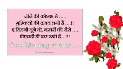 Sad Life Quotes Shayari in Hindi