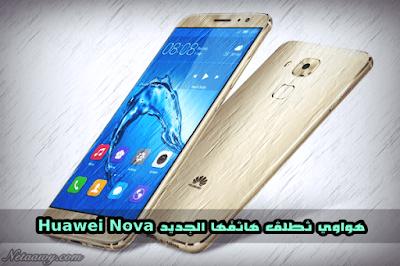 هواوي-تطلق-هاتف-Huawei-Nova-تعرف-علي-مواصفاته