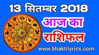 aaj ka rashifal 13 september 2018, today rashifal in hindi,