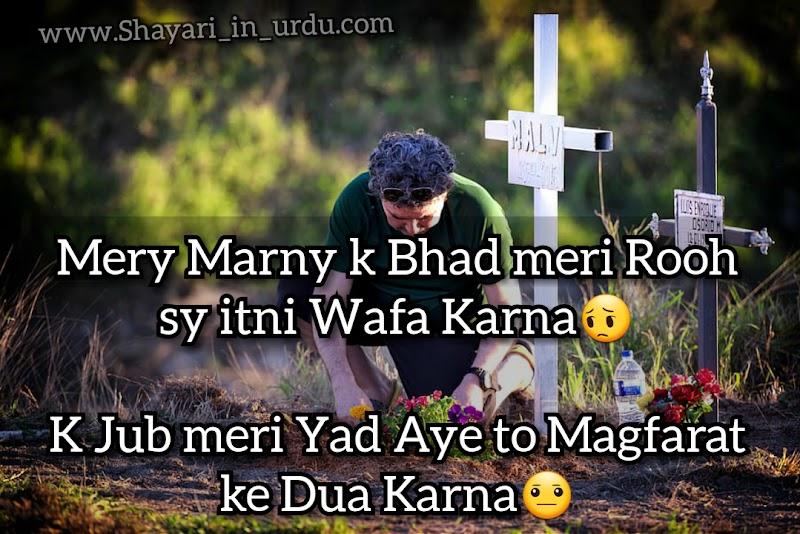 Wafa Shayari - Two Line Sad Poetry