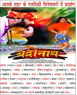 Bhojpuri Movie Badrinath  Poster