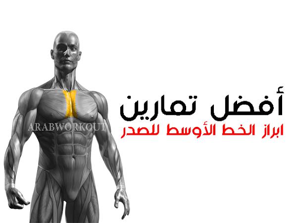 تمارين لإبراز الخط الأوسط للصدر