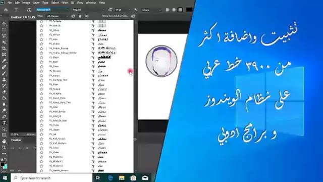 تحميل وتثبيت افضل الخطوط العربيه