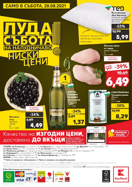 kaufland Уикенд оферти от 26 АВГУСТ