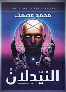 رواية النيدلان للكاتب محمد عصمت