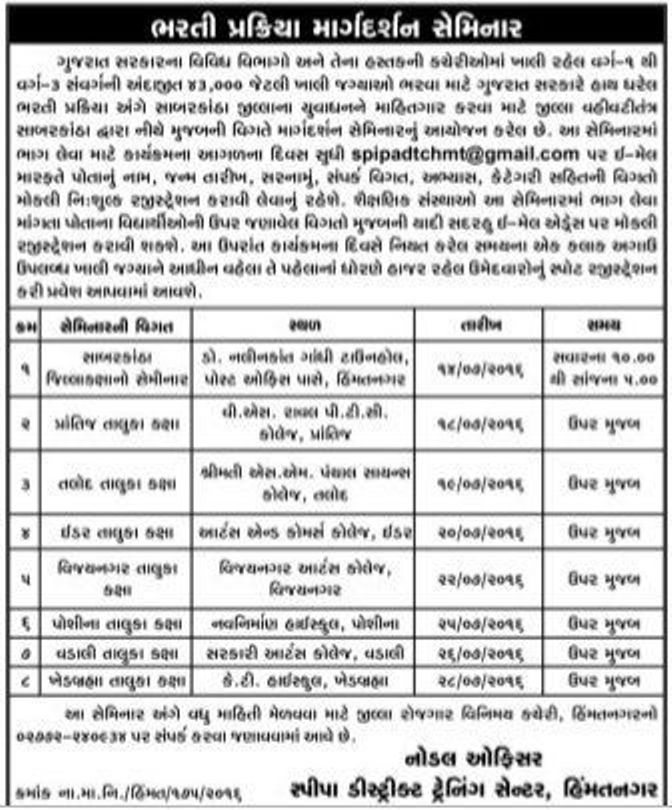 Seminar for various competitive exams by SPIPA, Sabarkantha