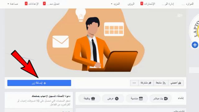 أضف أزرار الدعوة إلى اتخاذ إجراء على صفحة Facebook