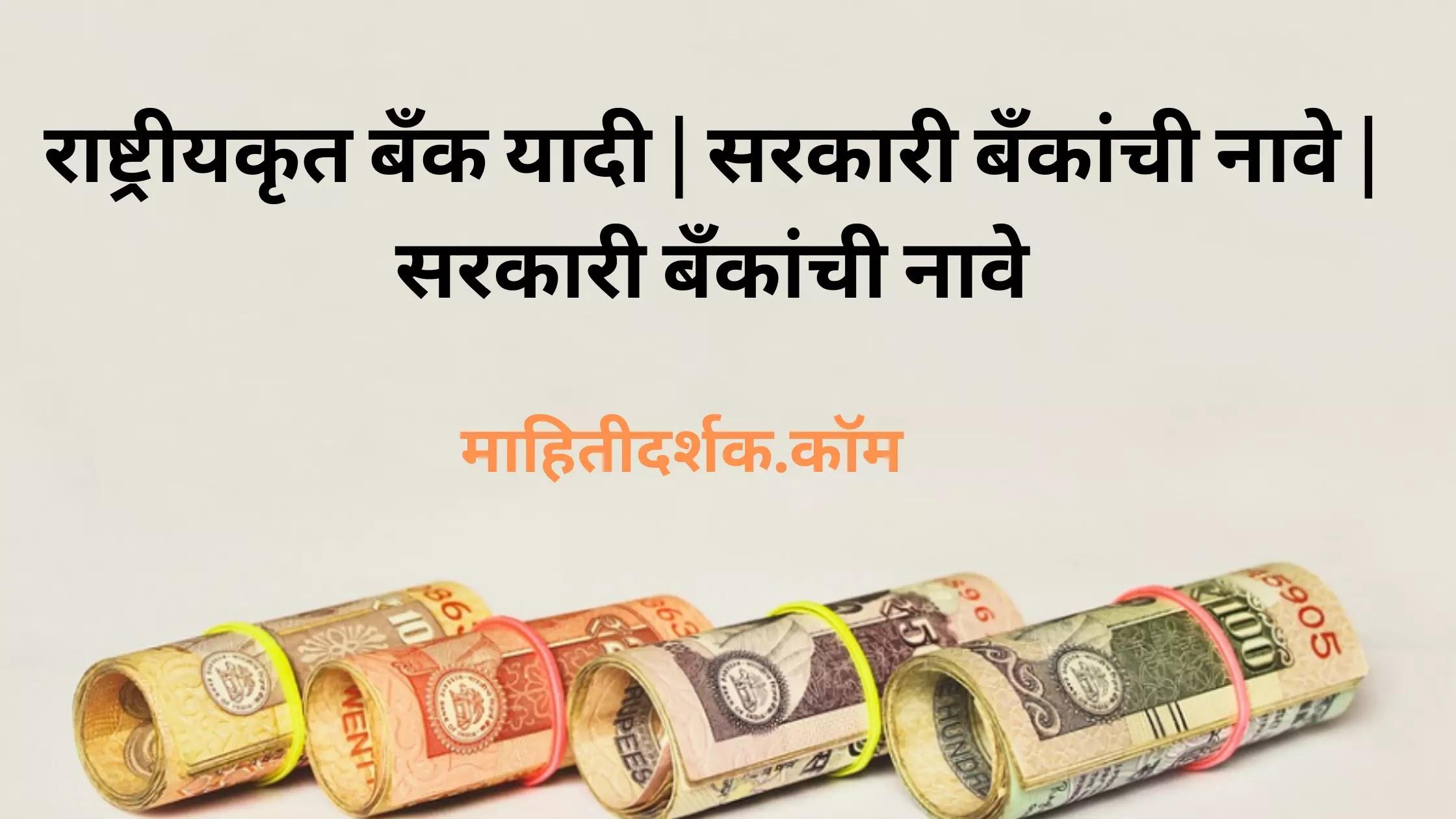 राष्ट्रीयकृत बँक यादी   सरकारी बँकांची नावे   सरकारी बँकांची नावे
