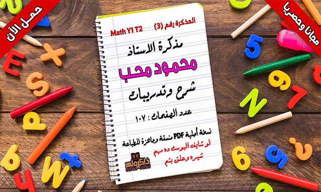 مذكرة Math للصف الاول الابتدائى الترم الثانى للاستاذ محمود محب