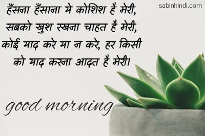 love good morning quotes in hindi