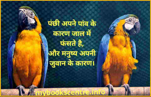 Top 10 Motivational Quotes in Hindi about life
