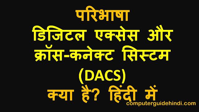 परिभाषा- डिजिटल एक्सेस और क्रॉस-कनेक्ट सिस्टम (DACS) क्या है? हिंदी में [Definition - What is Digital Access and Cross-Connect System (DACS)? in Hindi]