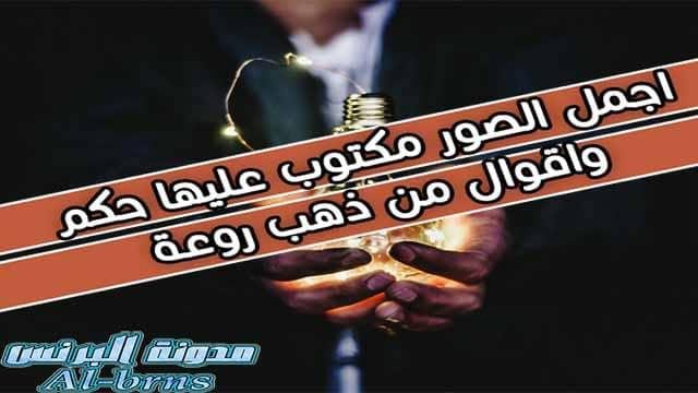 اجمل الصور مكتوب عليها حكم واقوال من ذهب روعة - صور مكتوب عليه حكم