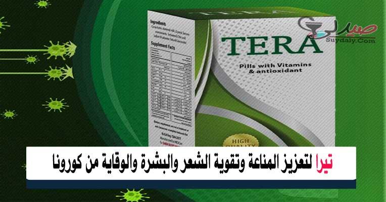تيرا أقراص Tera vitamin مكمل غذائي لتقوية المناعة والوقاية من الأمراض السعر في 2020