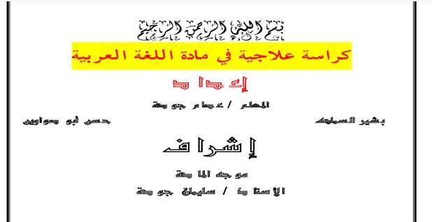 تحميل أول خطة علاجية لضعاف اللغة العربية