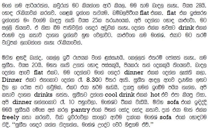 Sinhala Wal Katha: Ariyarathna 1