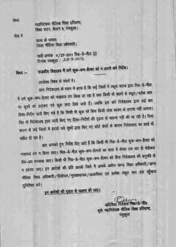 EDUMATERS: DSE HARYANA LETTER THAT MDM COOK NOT TO BE