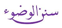 Sunnah-sunnah Wudhu