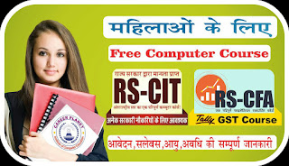 rscit free course for female 2021 form rscit free course for female 2021 apply rscit free course for female 2021 form pdf rscit free course for female 2021 apply online rscit free course for female 2021 online form rscit free course for female 2021 online registration rscit free course for female 2021 last date rscit free course for female 2019 rscit free course for female 2019 last date rscit free course for female rscit free course for female 2021 in hindi