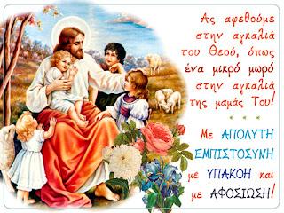 Αποτέλεσμα εικόνας για αγκαλιά του Θεού