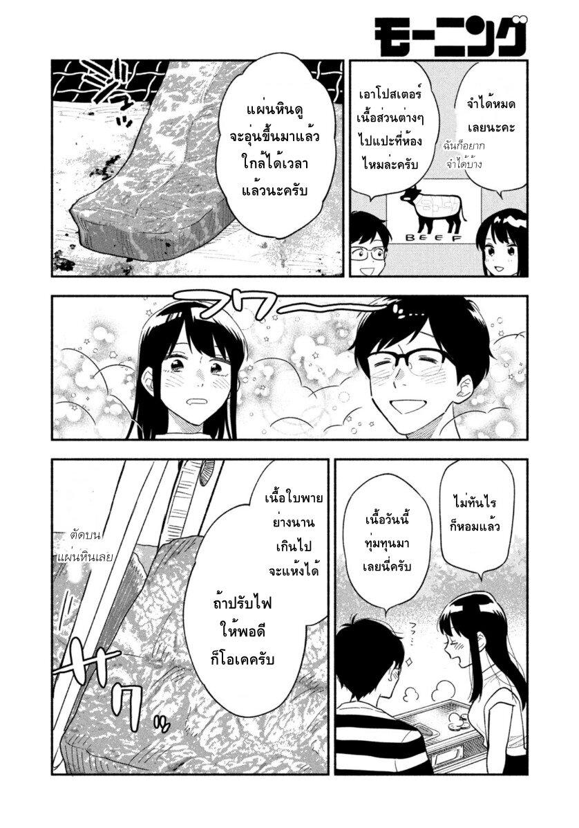อ่านการ์ตูน Yaiteru Futari ตอนที่ 17 หน้าที่ 12