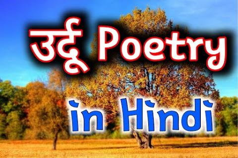 New Bewafa Shayari, Urdu Poetry 2021
