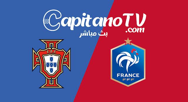 بث مباشر مشاهدة مباراة البرتغال ضد فرنسا اليوم