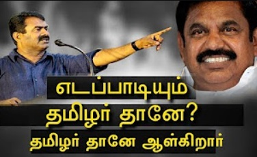 Seeman Speech | EPS Oru Tamizhar Thaane..?
