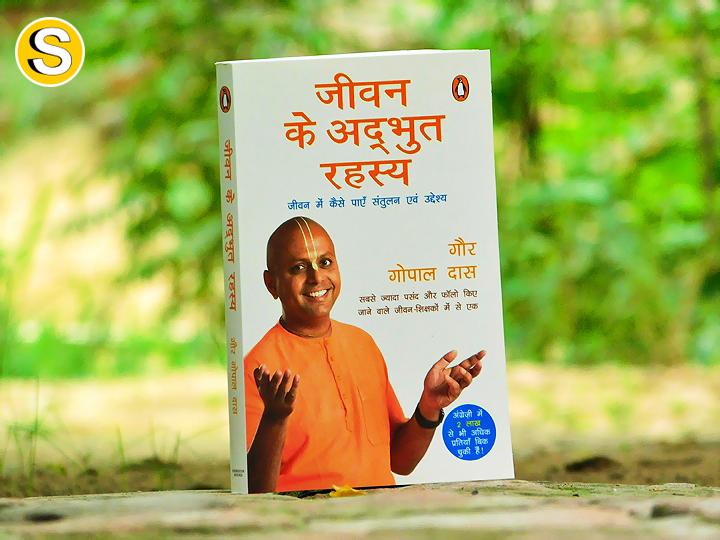 jeevan-ke-adbhut-rahasya-book-review