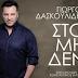 """Γιώργος Δασκουλίδης - """"Στο Μηδέν"""""""