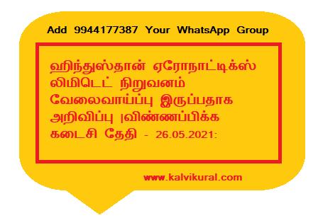 ஹிந்துஸ்தான் ஏரோநாட்டிக்ஸ் லிமிடெட் நிறுவனம் வேலைவாய்ப்பு இருப்பதாக அறிவிப்பு |விண்ணப்பிக்க கடைசி தேதி - 26.05.2021:
