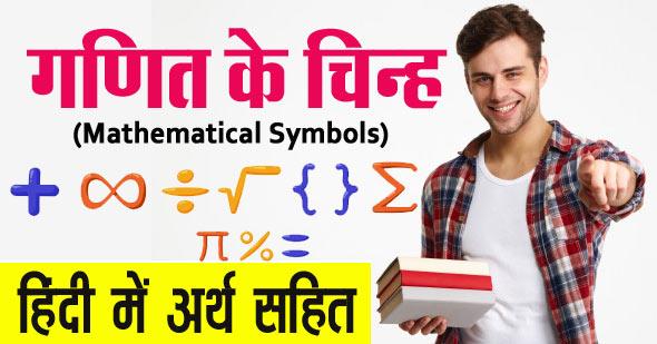 Mathematical Symbols : गणित के सभी चिन्हों के नाम हिंदी में