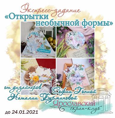 """Экспресс-задание """"Открытки необычной формы"""" до 24.01.2021"""