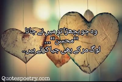 Sad Poetry, urdu Sad Poetry, urdu Poetry, Sad urdu Poetry, 2 Lines Poetry,  quotes, Sad quotes, card Poetry,  dukhi Poetry, new Poetry