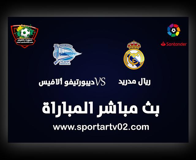 بث مباشر مباراة ريال مدريد وألافيس اليوم 2020/7/10 في الدورى الأسبانى