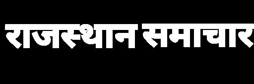 Rajasthan Samachar