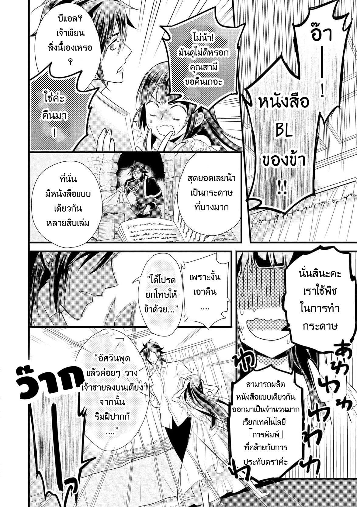 อ่านการ์ตูน Daites Ryou Koubouki ตอนที่ 1 หน้าที่ 33