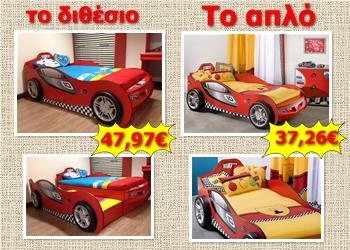 11028558cc4 παιδικο κρεβατι αυτοκινητο προσφορα | κρεβατια