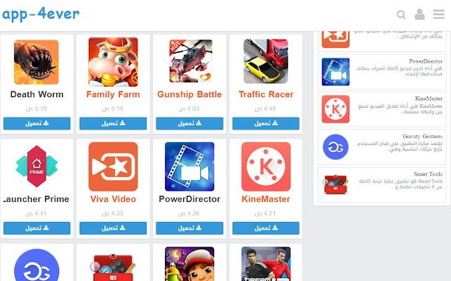 افضل موقع لتحميل الألعاب والتطبيقات المهكرة والمدفوعة مجانا