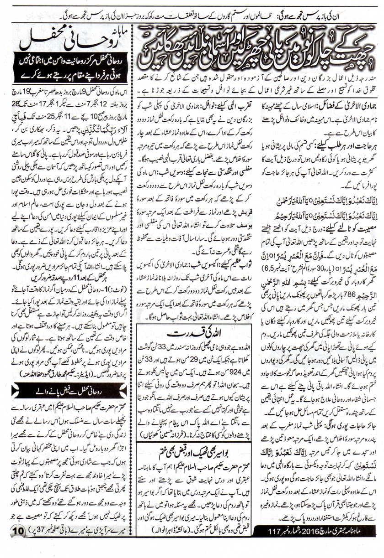 Page 10 Ubqari Magazine March 2016