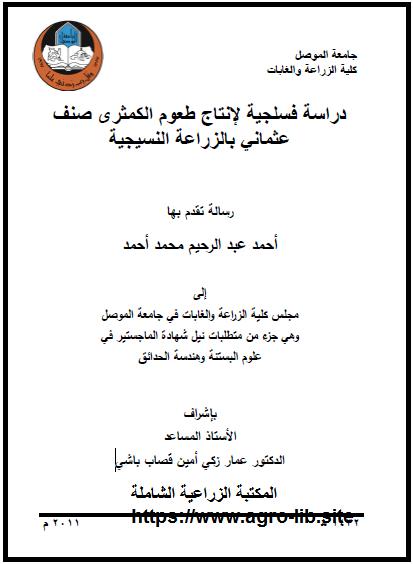 رسالة جامعية : دراسة فسلجية لإنتاج طعوم الكمثرى صنف عثماني بالزراعة النسيجية