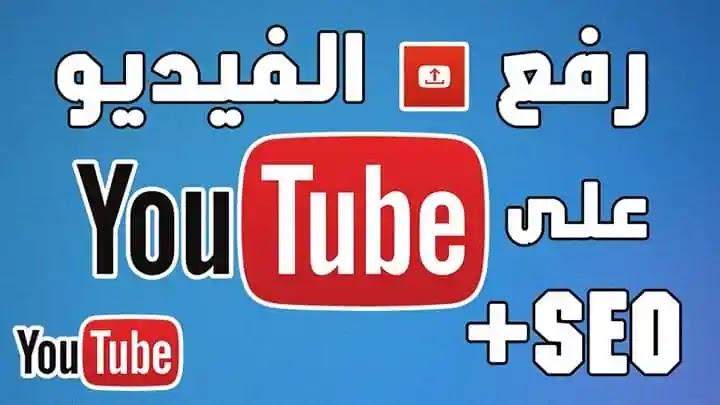 رفع الفيديو على اليوتيوب | اضافة البطاقات وشاشة النهاية للفيديو | تحميل الفيديو بسرعة على اليوتيوب
